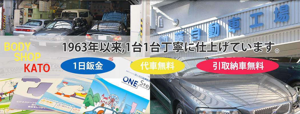 新柴又 鈑金・塗装・車検・整備は加藤自動車工場
